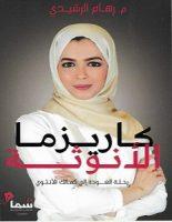 تحميل كتاب كاريزما الأنوثة pdf – رهام الرشيدي