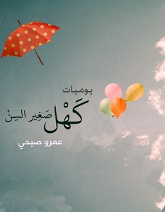 تحميل كتاب يوميات كهل صغير السن pdf – عمرو صبحي