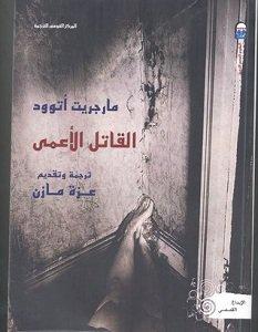 تحميل رواية القاتل الأعمى pdf – مارجريت آتوود