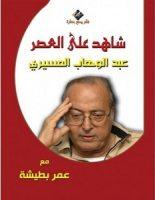 تحميل كتاب شاهد على العصر عبد الوهاب المسيري pdf – عمر بطيشة