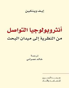 تحميل كتاب أنثروبولوجيا التواصل pdf – إيف وينكين