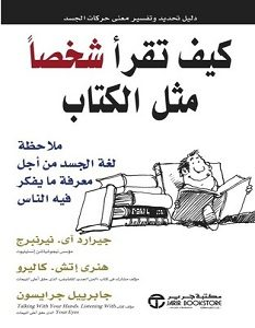 تحميل كتاب كيف تقرأ شخصا مثل الكتاب pdf – جيرارد نييرنبرغ