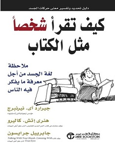 تحميل كتاب كيف تقرأ شخص مثل الكتاب pdf