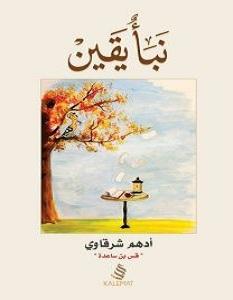 تحميل كتاب نبأ يقين pdf – أدهم شرقاوي