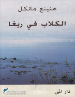 تحميل رواية الكلاب في ريغا pdf – هنينغ مانكل