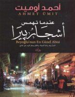تحميل رواية عندما تهمس أشجار بيرا pdf – أحمد أوميت