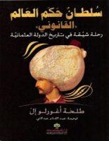 تحميل كتاب سلطان حكم العالم pdf – طلحة أغورلو إل