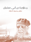 تحميل كتاب معاوية بن أبي سفيان pdf – عباس محمود العقاد