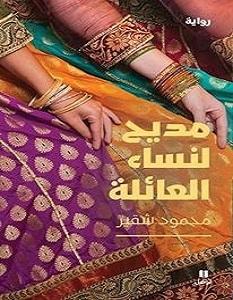 تحميل رواية مديح لنساء العائلة pdf – محمود شقير