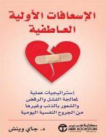 تحميل كتاب الإسعافات الأولية العاطفية pdf – جاي وينش