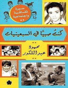 تحميل كتاب كنت صبيا في السبعينيات pdf – محمود عبد الشكور