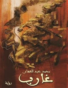 تحميل رواية غارب pdf – محمد عبد القهار
