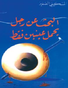 تحميل رواية البحث عن رجل يحمل عينين فقط pdf – المسكيني الصغير