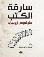 تحميل رواية سارقة الكتب pdf – ماركوس زوساك