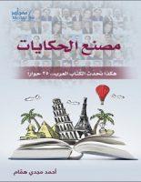 تحميل كتاب مصنع الحكايات pdf – أحمد مجدي همام