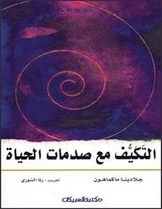 تحميل كتاب التكيف مع صدمات الحياة pdf – جلادينا ماكماهون