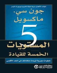 تحميل كتاب المستويات الخمسة للقيادة pdf – جون سي ماكسويل
