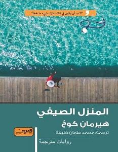 تحميل رواية المنزل الصيفي pdf – هيرمان كوخ