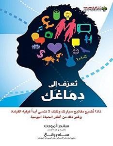 تحميل كتاب تعرف إلى دماغك pdf – ساندرا أمودت