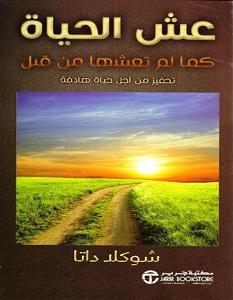 تحميل كتاب عش الحياة كما لم تعشها من قبل pdf – شوكلا داتا