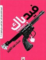 تحميل رواية فيد باك pdf – سناء عبد العزيز