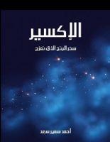تحميل كتاب الإكسير - سحر البنج الذي نمزج pdf – أحمد سمير سعد