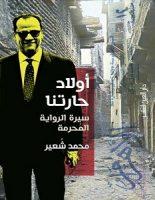 تحميل كتاب أولاد حارتنا سيرة الرواية المحرمة pdf – محمد شعير
