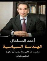 تحميل كتاب الهندسة السياسية pdf – أحمد المسلماني