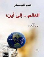 تحميل كتاب العالم... إلى أين pdf – نعوم تشومسكي