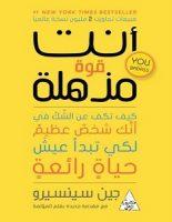 تحميل كتاب أنت قوة مذهلة pdf – جين سنسيرو