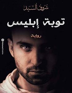 تحميل رواية توبة إبليس pdf – شروق السيد