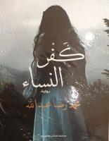 تحميل رواية كفر النساء pdf – محمد رضا عبد الله