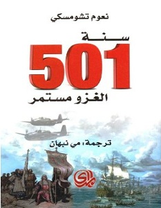 تحميل كتاب سنة 501 الغزو مستمر pdf – نعوم تشومسكي