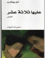 تحميل رواية عليها ثلاثة عشر pdf – أمل بوشارب