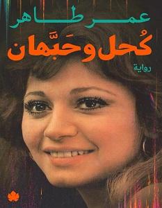 تحميل رواية كحل وحبهان pdf – عمر طاهر