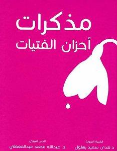 تحميل كتاب مذكرات أحزان الفتيات pdf – عبدالله محمد عبدالمعطي وهدى سعيد بهلول