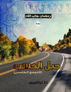 تحميل رواية جبل الخشب - التجمع الخامس pdf – رمضان جاب الله
