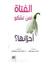 تحميل كتاب الفتاة لمن تشكو أحزانها pdf – عبدالله محمد عبدالمعطي وهدى سعيد بهلول