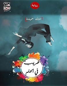 تحميل رواية غريب في الحلم pdf – خالد حميدة