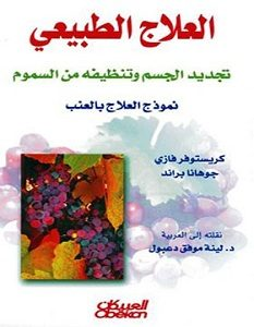تحميل كتاب تخلص من السموم pdf