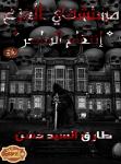 تحميل رواية مستشفى الفزع pdf – طارق السيد حسن