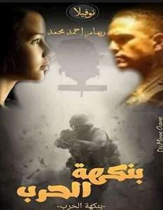 تحميل رواية بنكهة الحرب pdf – ريهام أحمد محمد
