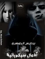 تحميل رواية أفعال سيكيوباتية pdf – برديس الجوهري
