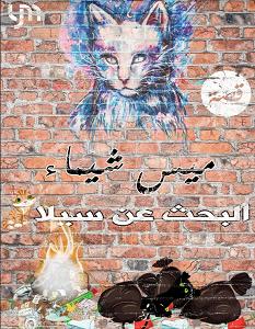 تحميل رواية البحث عن سيلا pdf – شيماء الجريدي