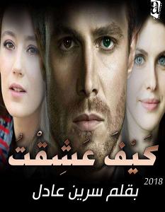 تحميل رواية كيف عشقت pdf – سرين عادل
