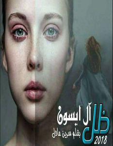 تحميل رواية ظل ال ايسون pdf – سرين عادل