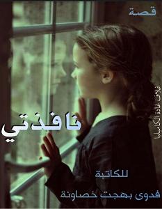 تحميل رواية نافذتي pdf – فدوى بهجت خصاونة