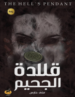تحميل رواية قلادة الجحيم pdf – منى حارس