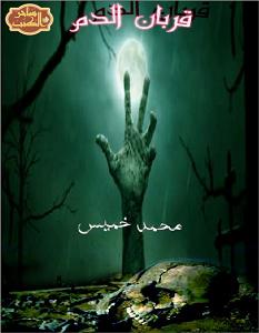 تحميل رواية قربان الدم pdf – محمد خميس