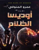 تحميل رواية أوديسا الظلام pdf – عمرو المنوفي